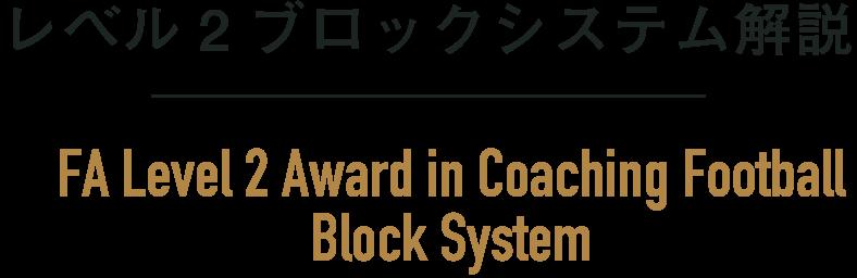 レベル2ブロックシステム解説